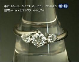 【SIクラス.G-Hカラー.EX/H&C】Pt900一粒0.3ctUp&脇石0.2ctダイヤPt900トータル0.5ctアップソーティング付