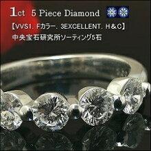 1ct、VVS1、Fカラー、3EX/H&C 5石ダイヤリングPt900