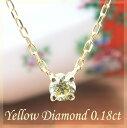 【数量限定再販】0.18ct イエローダイヤモンド 一粒 ネックレス K18YG