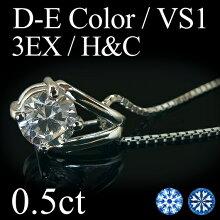 0.5ct【Dカラー/VS1/3EX.H&C】Pt900ダイヤダイヤモンドネックレス