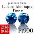 プラチナ Pt900 ロンドンブルートパーズ ピアス6.0mm【11月誕生石】【Platinum Pierce】【送料無料】※pema