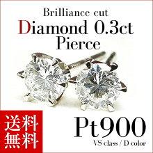 0.3ct Dカラー/VSクラス Pt900ダイヤモンドピアス