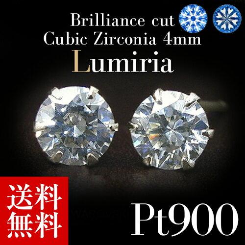Lumiria-ルミリア プラチナ Pt900 スーパーキュービックジルコニア ピアス 4mm【プラ...