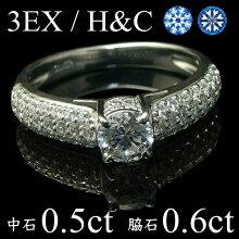 1.1ct【中石0.5ct/3EX.H&C】Pt900ダイヤダイヤモンドリング