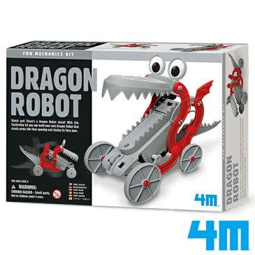 【夏休み 工作キット】 4M ドラゴンロボット 誕生日 8歳【P】【クリスマスプレゼント 子供】