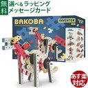 北欧 知育玩具 ブロック エデュテ BAKOBA(バコバ) インベンター 65pcs レゴブロック EVA素材 3歳 おうち時間 子供 こどもの日