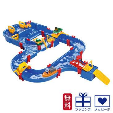 【水遊び おもちゃ】ボーネルンド AquaPlay アクアプレイ社 アクアワールド【AQ1535】2018(季節限定品)【Y】