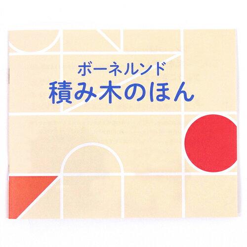 Bz book