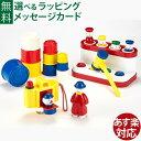 知育玩具 赤ちゃん おもちゃ ハーフバースデー BorneLund(ボーネルンド ) アンビトーイ(ambitoys) アンビトーイ・トドラーギフトセット 出産祝い お祝い おうち時間 子供