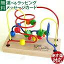 知育玩具 1歳 ボーネルンド ジョイトーイ社 フリズル 誕生日 木のおもちゃ ルーピング おうち時間 子供 こどもの日