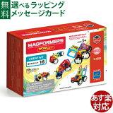 マグフォーマー 日本正規品 ボーネルンド マグ・フォーマー 乗り物セット16 ブロック 誕生日 3歳 知育玩具 認知症 予防 おうち時間 子供