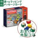 おまけ付き 木製コマ マグフォーマー 日本正規品 ボーネルンド マグ・フォーマー リモート・レーサーセット20ピース ブロック 誕生日 3歳 知育玩具 認知症 予防 おうち時間 子供