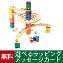 【木のおもちゃ】【知育玩具 スロープ】ボーネルンド Hape...