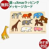 知育玩具 2歳 ボーネルンド社 ピックアップパズル 動物園 木のおもちゃ 型はめ お誕生日 節句 子供 おうち時間 クリスマス プレゼント 子供