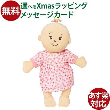 ごっこ遊び 女の子 ボーネルンド マンハッタントーイ社 お世話人形 リトル・ベビーステラ お人形遊び 着せ替え人形 ギフトお祝い 子供 おうち時間 クリスマス プレゼント 子供