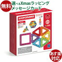 マグフォーマー 日本正規品 ボーネルンド マグ・フォーマー ベーシックセット14ピース ブロック 誕生日 3歳 知育玩具 認知症 予防 おうち時間 クリスマス プレゼント 子供