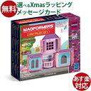 マグフォーマー 日本正規品 ボーネルンド マグ・フォーマー マイハウスセット42ピース ブロック 知育玩具 認知症 予防 おうち時間 クリスマス プレゼント 子供