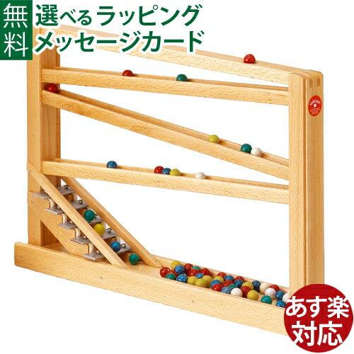 木のおもちゃ スロープ ベック社 CHRISTOF BECK クーゲルバーン 誕生日 3歳 おうち時間 子供