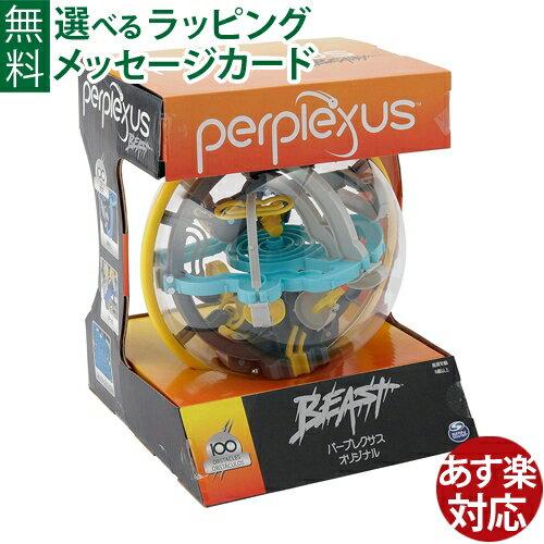 知育玩具 5歳 OHS パープレクサス Perplexus オリジナル 3D迷路 おうち時間 子供