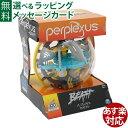 【知育玩具 5歳】OHS パープレクサス Perplexus オリジナル 3D迷路 【P】【kd】