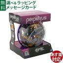 【知育玩具】OHS パープレクサス Perplexus エピック 3D迷路 【初節句 女の子】
