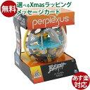 知育玩具 5歳 OHS パープレクサス Perplexus オリジナル 3D迷路 おうち時間 クリスマス プレゼント 子供