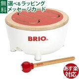 【木のおもちゃ】 ブリオ/BRIO 楽器玩具 BRIOドラム お誕生日 1歳:男 お誕生日 1歳:女【おうち時間 子供】