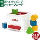 【木のおもちゃ 積み木】BRIO ブリオ 形合わせボックス(白)【ブロック お誕生日】1歳〜【初節句 女の子】