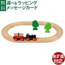 【木のおもちゃ】ブリオ/BRIO 木製レール 小さな森の基本レールセット 木のおもちゃ【初節句 女の子】