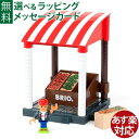 木のおもちゃ ブリオ/BRIO Village ヴィレッジ マーケット ごっこ遊び FSC認証 おうち時間 子供