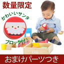 【おまけ付き サンタブロック】【木のおもちゃ】積み木 出産祝...