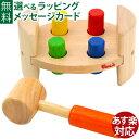 木のおもちゃ ハンマートイ ボイラ ハンマーロールたたくおもちゃ おうち時間 子供
