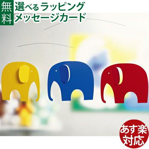 モビール Flensted Mobiles(フレンステッドモビール社)Elephant Party(エレファントパーティー) おうち時間 子供