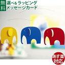 モビール Flensted Mobiles(フレンステッドモビール社)Elephant Party(エレファントパーティー) おうち時間 子供 入園 入学