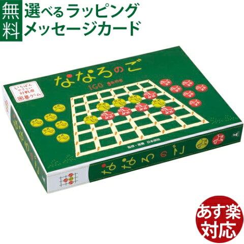 囲碁 幻冬舎エデュケーション ななろのご 日本棋院 推薦【初節句 女の子】