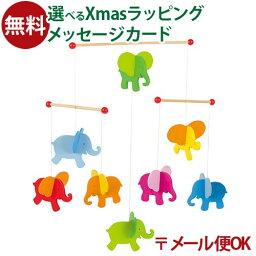 メール便OK 木のおもちゃ ドイツ goki ゴキ社 モビール エレファント おうち時間 子供