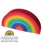グリムス GRIMM'S アーチレインボー大 虹色トンネル 特大 ドイツ【木のおもちゃ 積木】【誕生日 子供】【P】
