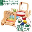 ※ギフト対応アイコンについて IMTOY社 木のおもちゃ/木製玩具 楽器玩具 メロディーベンチ&ウォールトイ です。 様々な指先の動きを通して、遊びながら指先トレーニングができる楽器玩具です。 太鼓・木琴・トライアングル・チャイム・ベル・カスタネット・シンバル・ウッドブロック・ギロ・タンバリン・マラカスの11種類の音遊びが楽しめます。 壁に設置して遊ぶ事もできます ※木琴の音階は調律されていません。 ※4色のコマからお1つお付けします。 色はお選びできませんので、ご了承ください。 コマは少し早く回すと逆立ちして回るイタリアのコマです。 ●本体サイズ 約21cm×30cm×59cm ●対象年齢 1歳〜 ●内容 本体×1、バチ×2、マレット×2、ベル・カスタネット・シンバル・ダブルギロ・ギロ・タンバリン・マラカス×各1、ヒモ×11 ●CE ヨーロッパ安全規格、おもちゃ安全基準「EN71」適合品お子様がなめても安全な塗料を使用しています。     赤ちゃんが小さな手で「ぎゅっ」と握る瞬間…。   ママやパパにとって至福の時ですね。   でもそんな赤ちゃんの「ぎゅっ」がこれから生きていく世界に   向けての第1歩であることを知ってますか? つまんだり、握ったり、結んだりするこれらの動作は、ファインモータースキル(微細運動能力)と言われ、人間に必要不可欠な手や指先の細かい筋肉を動かす能力です。 「I'm TOY」の木のおもちゃは、このファインモータースキルの発達を促すよう開発されました。 すべての遊びの基礎とも言える様々な指先の動きが遊びを通して、自然と習得できるよう考えぬかれたおもちゃなのです。 「I'm TOY」の木のおもちゃを使って、楽しく指先をくり返し使う環境を作ってあげましょう。  「I'm TOY」の木のおもちゃはすべて「ゴムの木」からできています。 ゴムを生産する力を失った「ゴムの木」は、長いあいだ伐採されつづけてきました。しかし現在では、おもちゃとしてリサイクルされています。 リサイクルによって生まれた「I'm TOY」の木のおもちゃは地球にやさしく、ヨーロッパをはじめ、世界中で高く評価されています。  「I'm TOY」の木のおもちゃはすべてタイで生産され、ヨーロッパの玩具の厳しい安全基準に合格した商品ですので、 おもちゃの安全はもちろん、万が一お子様が舐めてしまっても安全な塗料を使用しています。