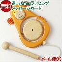 【メール便OK】【木のおもちゃ】【木製玩具 知育玩具 楽器玩...