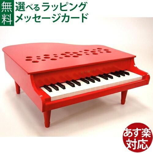 楽器玩具 おもちゃ大賞 河合楽器 カワイ カワイミニピアノP-32(レッド)日本製 おうち時間 子供
