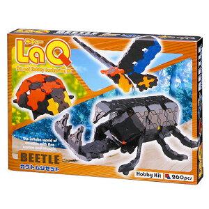 7種類の昆虫+αのセット!【ブロック】LaQ(ラキュー)/ヨシリツ BEEYLE(カブトムシセット)...