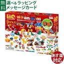 LaQ ラキュー ボーナスセット2019 パーツ増量 知育玩具 ブロック おもちゃ大賞【入園 入学】