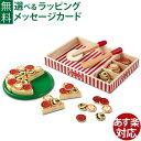 日本正規品 ままごとセット 木製 Melissa & Doug メリッサ&ダグ ピザパーティー 3歳 食材 おうち時間 子供
