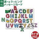 日本正規品 英語 おもちゃ Melissa & Doug メリッサ&ダグ ペグパズル アルファベット 3歳 知育玩具 おうち時間 子供