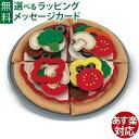 日本正規品 ままごとセット Melissa & Doug メリッサ&ダグ フェルトピザセット 3歳 食材 おうち時間 子供 初節句 女の子
