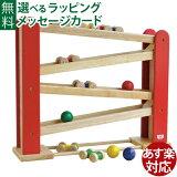 【木のおもちゃ スロープ】ニチガン くるくるスロープ 誕生日 3歳【おうち時間 子供】