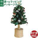 【クリスマスツリー】オークヴィレッジ・Oak Village オルゴールツリー スタンダード(グリーン) 曲目:ジングルベル 数量限定【初節句 女の子】