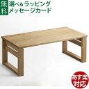 木製テーブル オークヴィレッジ・Oak Village 折り