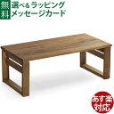 木製テーブル 新築祝い オークヴィレッジ・Oak Villa