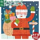 【メール便OK】【セール品 20%OFF】petit collage プチコラージュ プチパズル サンタ【知育玩具 パズル】【クリスマスプレゼント 子供】